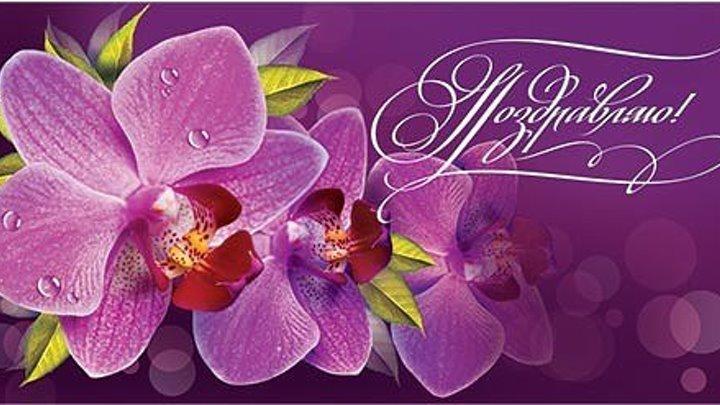 Поздравление с днем рождения женщине с картинкой орхидей, картинках рост картинки