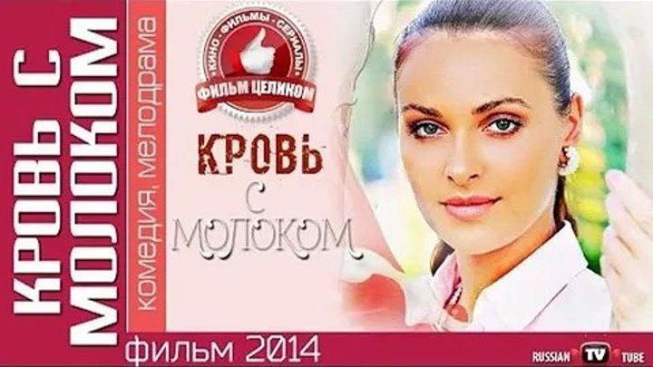 Потрясающая Комедийная Мелодрама Про любовь 2015 Кровь с молоком (2015) Русское кино Наши фильмы HD Премьера новинка
