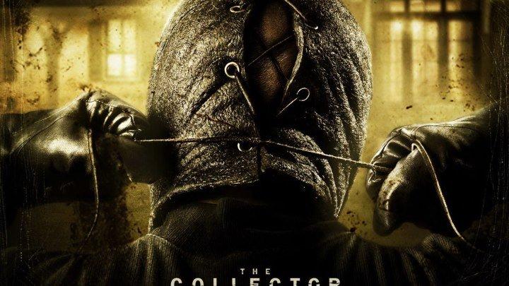 Коллекционер (2009)