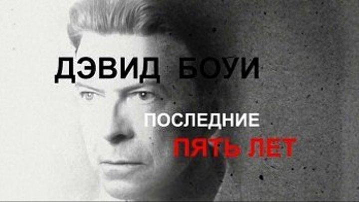 Дэвид Боуи: Последние Пять Лет / David Bowie: The Last Five Years (2017, док. фильм)
