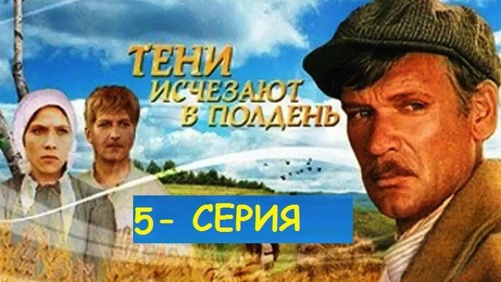 ТЕНИ ИСЧЕЗАЮТ В ПОЛДЕНЬ 5 - серия