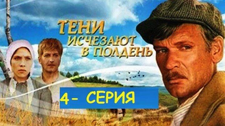 ТЕНИ ИСЧЕЗАЮТ В ПОЛДЕНЬ 4 - серия