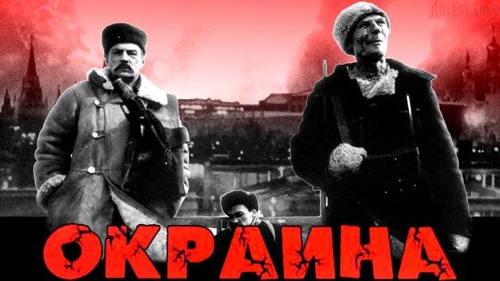 Окраина (Россия 1998 HD) 16+ Арт-хаус, Комедия, Нуар (черный фильм)
