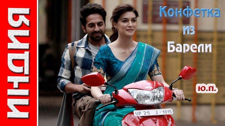 Конфетка из Барели (2017) Индийское кино