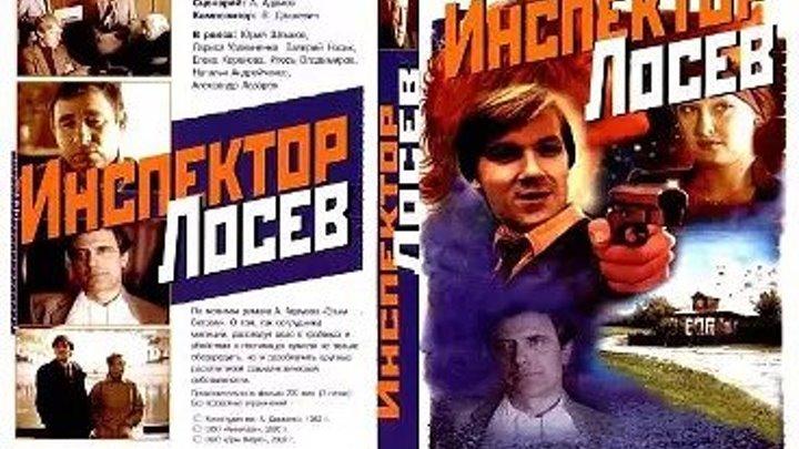 Инспектор Лосев (1982). Все серии подряд смотреть онлайн ¦ Золотая коллекция советских фильмов