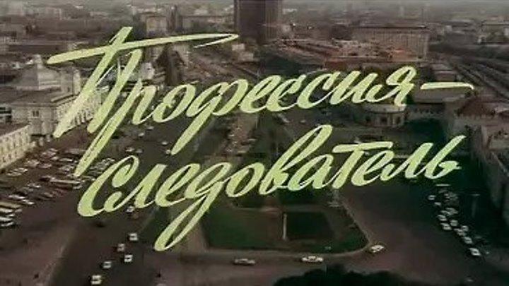 Профессия — следователь (1982). Все серии подряд ⁄ Золотая коллекция фильмов СССР