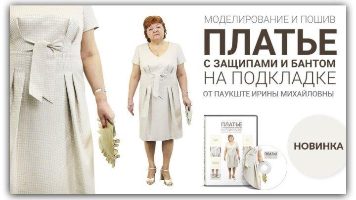 Новый видео-курс- Моделирование и пошив платья с бантом и защипами на подкладке шаг за шагом