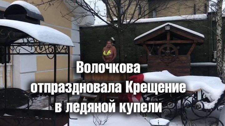 Анастасия Волочкова отметила праздник Крещения в своем подмосковном особняке