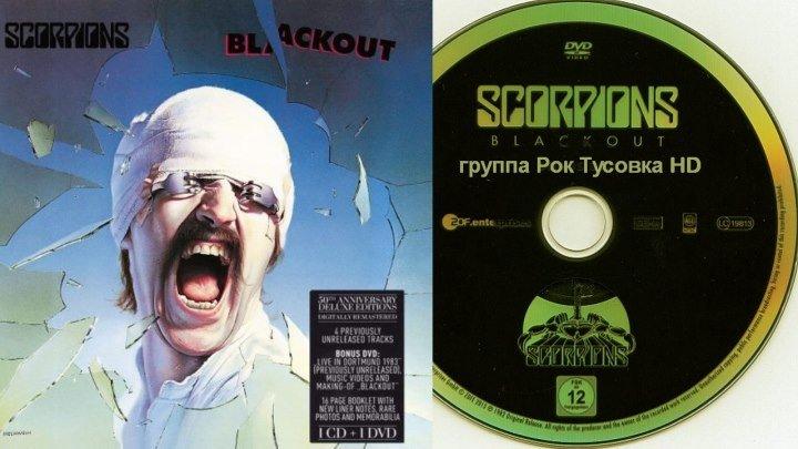 Scorpions - Blackout Live - 17.12.1983 - Концерт в Дортмунде - HD 720p - группа Рок Тусовка HD / Rock Party HD
