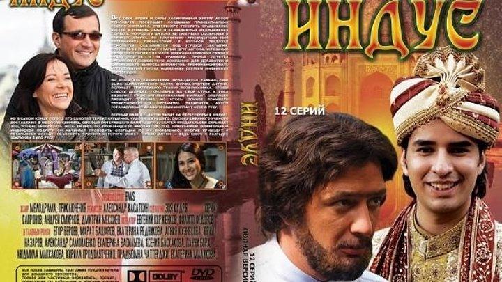 Индус (2010) 12 серия из 12 Мелодрама Приключения