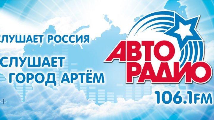 Авторадио - Артём 106,1 FM (Прямой эфир)