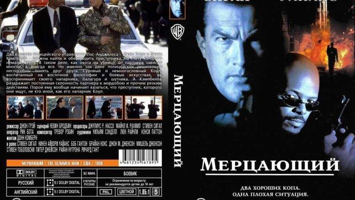 Мерцающий (1996)Боевик,Стивен Сигал