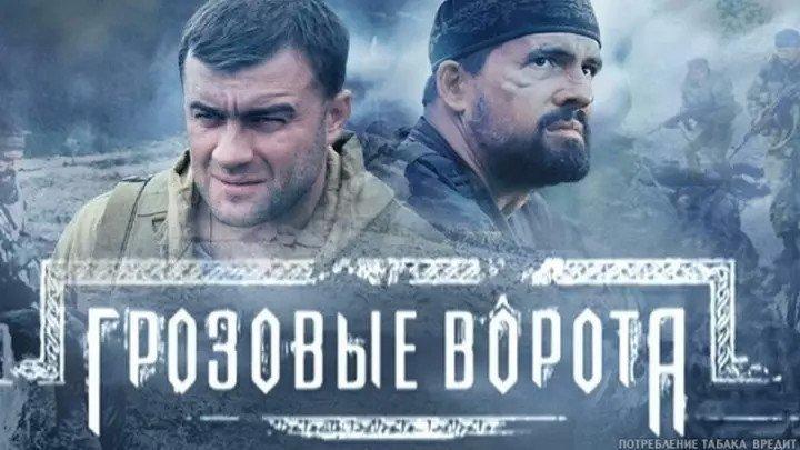 Грозовые ворота. 4 серия..2006.Россия.