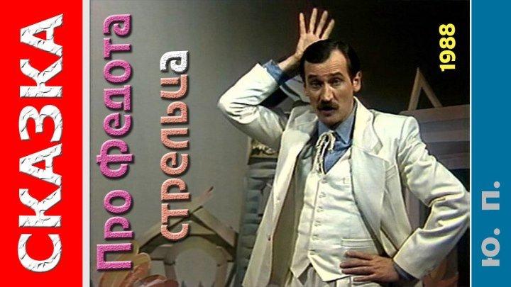 Про Федота-Стрельца, удалого молодца (1988) Комедия, Сказка,