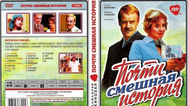 Почти смешная история (1977) все серии подряд. Кинокомедия, мелодрама ¦ Золотая коллекция фильмов