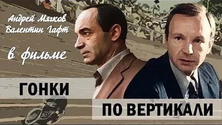 Гонки по вертикали (1982). Все серии подряд ¦ Золотая коллекция фильмов СССР