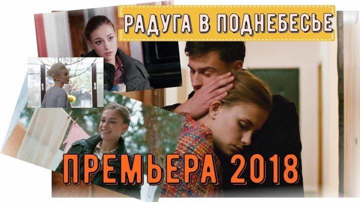 Радуга в поднебесье (2018) 1 серия