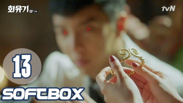 [Озвучка SOFTBOX] Хваюги 13 серия