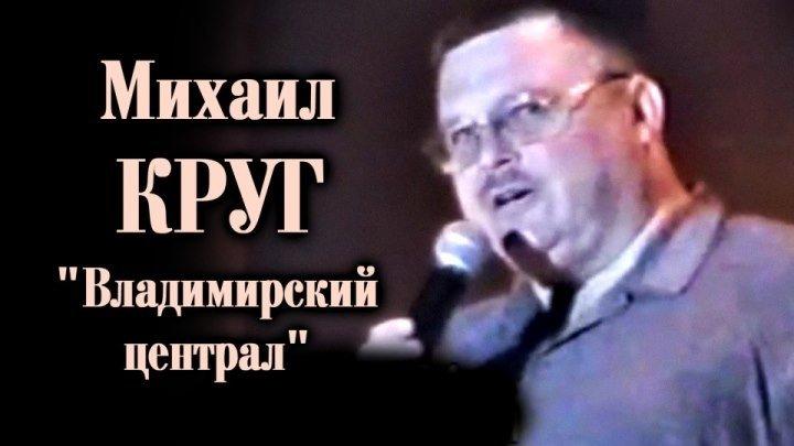 Михаил Круг - Владимирский централ / Сочи 2001