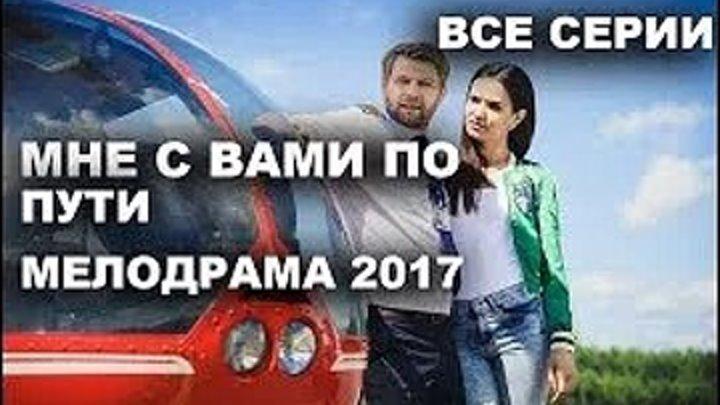 Русская мелодрама _ Мне с вами по пути 1-4 серия Фильм Полностью