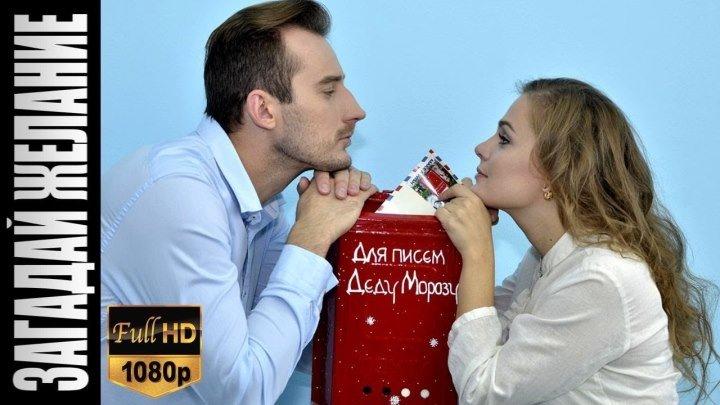 Русская мелодрама _ ЗАГАДАЙ ЖЕЛАНИЕ (2016)   Лучшие Новогодние фильмы   Новый год смотреть онлайн