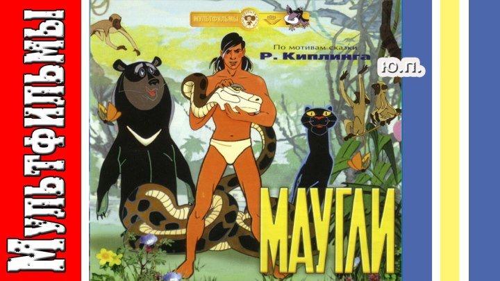 Маугли (1973) Приключения, Семейный. Советские мультфильмы