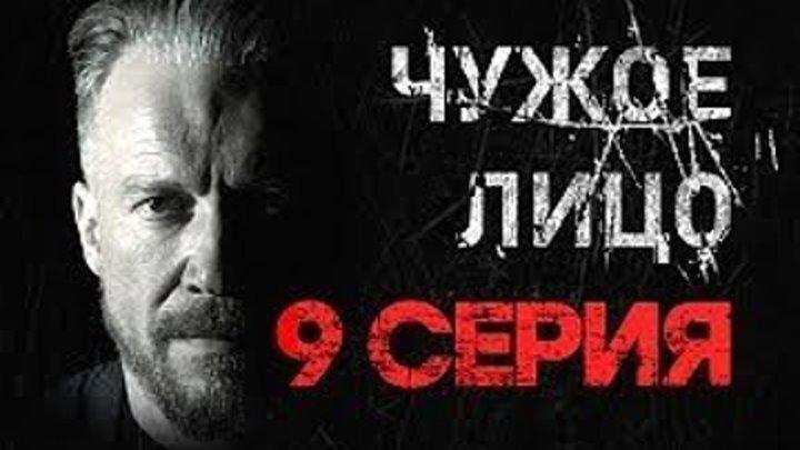 """""""Чужое лицо"""". 9 серия"""
