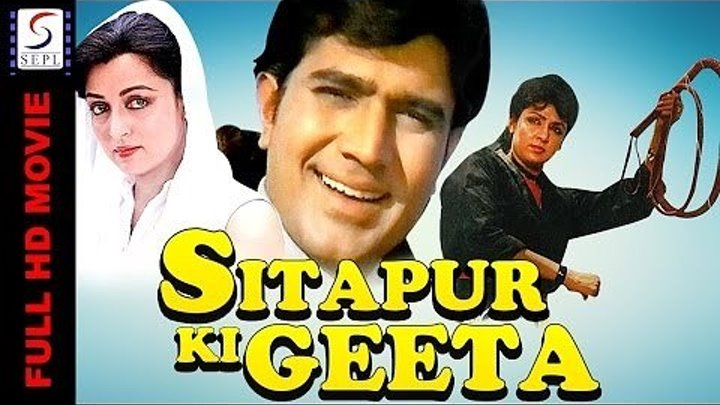 индийское кино _ Гита из Ситапура 1987 (Индия , боевик, криминал ) дубляж В ролях: Хема Малини, Пран, Амджад Кхан, Шакти Капур