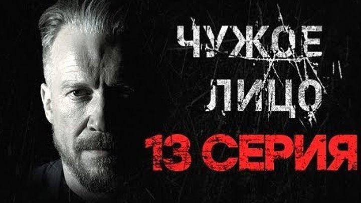 """""""Чужое лицо"""". 13 серия"""