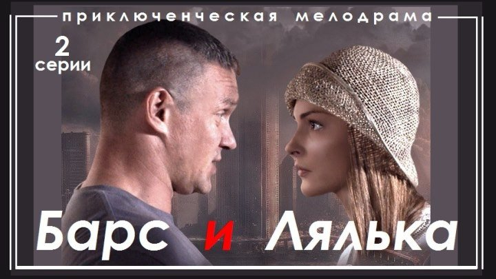 БАРС И ЛЯЛЬКА - 2 серия (2014) детектив (реж.Николай Щербаков) HD