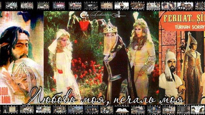Любовь моя , печаль моя ⁄ Фархад и Ширин (СССР -Турция , драма)