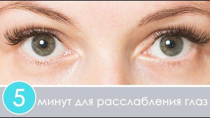Массаж ГЛАЗ - ТОП 5 лучших упражнений - ВОССТАНОВЛЕНИЕ ЗРЕНИЯ
