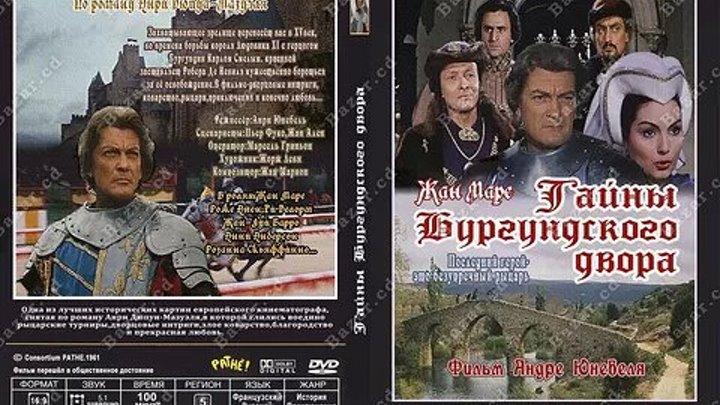 Тайна Бургундского двора 1961 (Франция-Италия , приключения) советский дубляж
