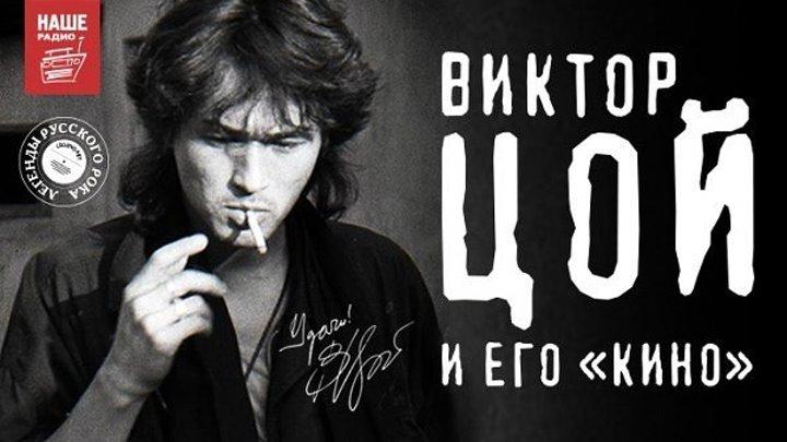 Кино и Виктор Цой. Концерт в СКК Олимпийский. 5.05.1990. Музыка.