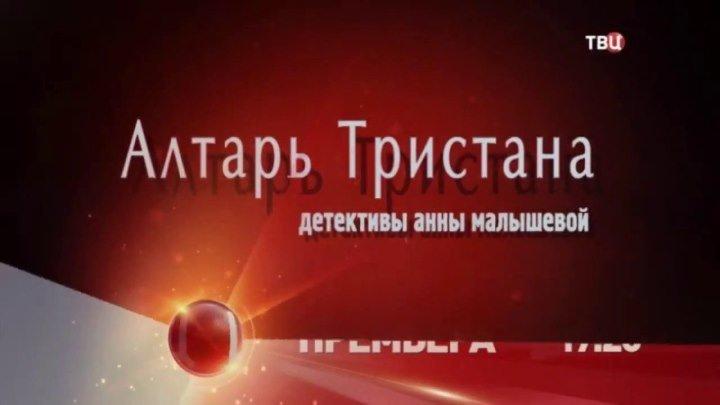 НОВИНКА _ Алтарь Тристана (2017) мелодрама, детектив По мотивам одноимённого романа Анны Малышевой