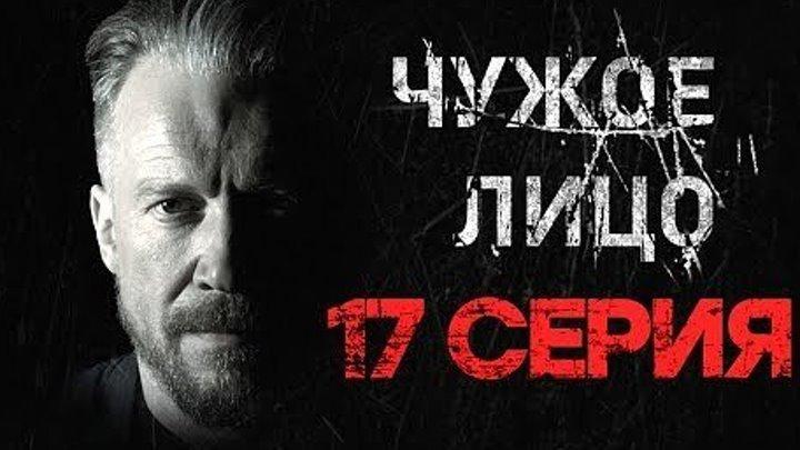 """""""Чужое лицо"""". 17 серия"""