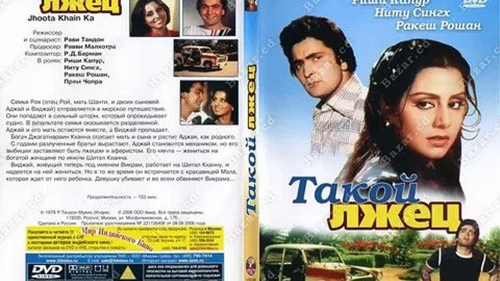 Такой лжец 1979 (Индия , мелодрама , комедия) советский дубляж