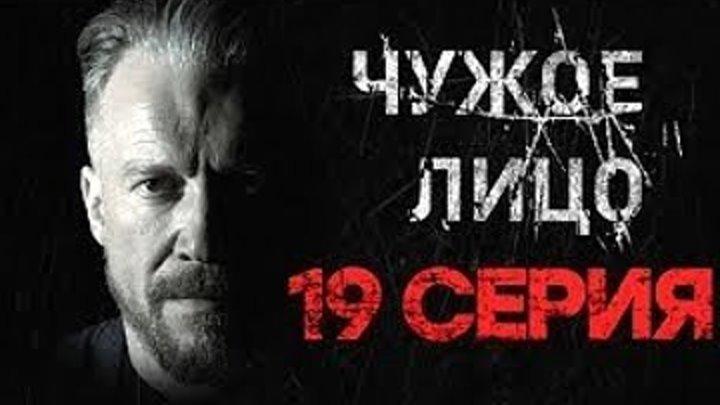 """""""Чужое лицо"""". 19 серия"""