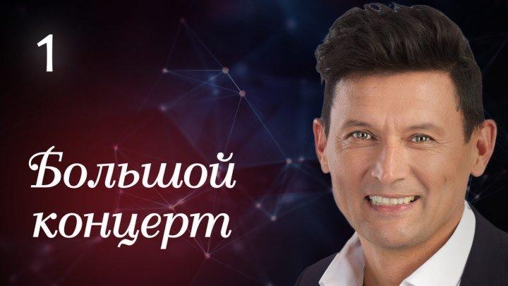 Анвар Нургалиев - Большой концерт Уфа 1 часть