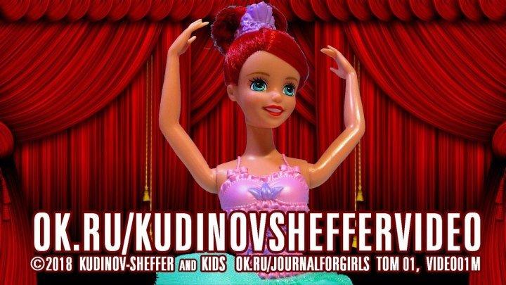 Куклы Барби и Принцессы Диснея Мультфильмы ТВ, Том 1, Видео и песни для детей 1М