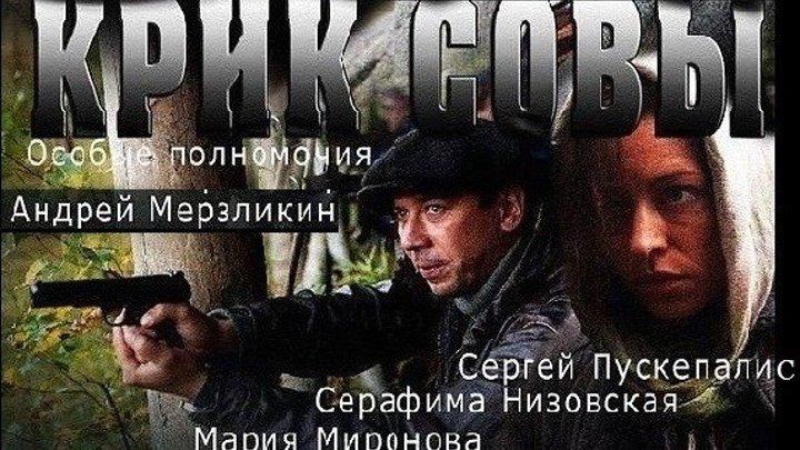 КРИК СОВЫ (9 Серия Детектив-Криминал Россия-2013г.) Сериал