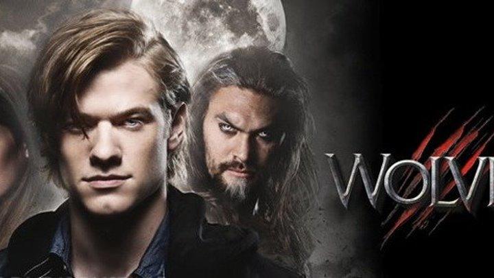 Волки (2014) Ужасы