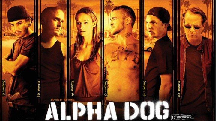 Альфа дог (2006)