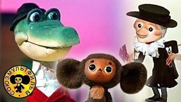 Чебурашка и Крокодил Гена. Все серии подряд. Смотреть старые, добрые, советские мультики для детей онлайн!