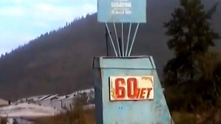 Поселок Большевик, 2003-2004 год, Сусуманский район, Магаданская область, Колыма