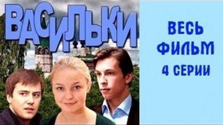 Мини-сериал Васильки 2013 В ролях: Елена Шилова, Иван Жидков
