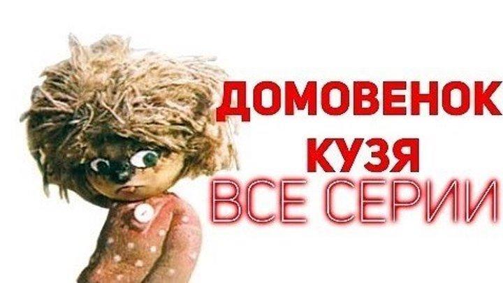 Домовенок Кузя все серии подряд! Смотреть старые, добрые, советские мультфильмы для детей онлайн!