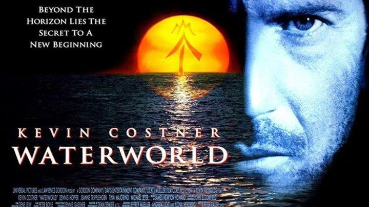 WaterWorld (Водный мир) 1995