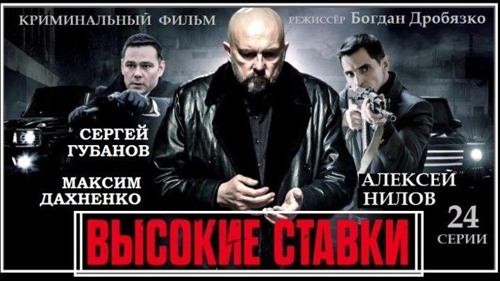 ВЫСОКИЕ СТАВКИ сериал - 5 серия (2015) криминальный фильм (реж.Богдан Дробязко)
