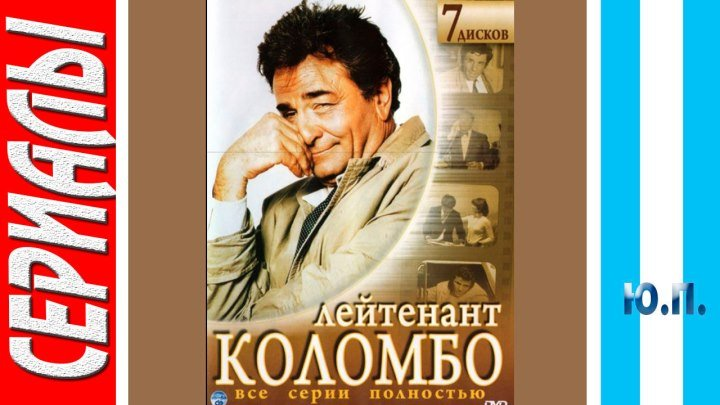 Коломбо: Убийство по книге 01-03. (1971) (Murder By The Book)